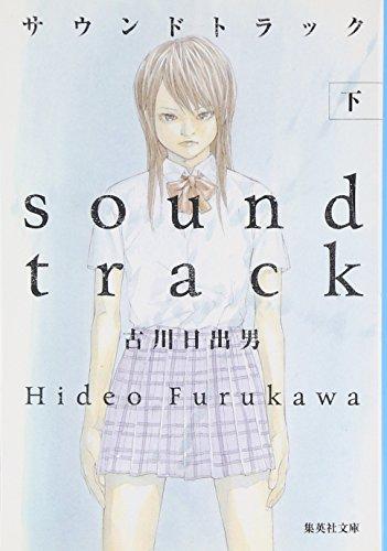 サウンドトラック〈下〉 (集英社文庫)