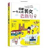 图解一个人用英文去旅行+旅游手账(套装共2册)