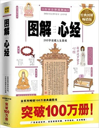 Book Interpretation of Prajnaparamita Sutra: Understand the truth of life within 260 words (the illustrated version) (Chinese Edition)