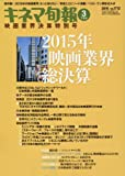 キネマ旬報 2016年3月下旬 映画業界決算特別号 No.1712