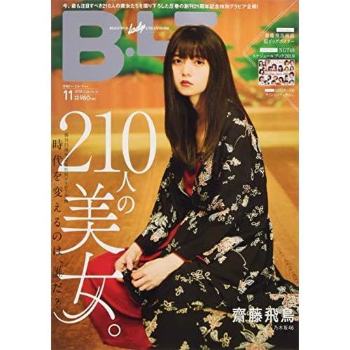 B.L.T. 2018年11月号 表紙画像