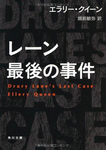 レーン最後の事件 (角川文庫)