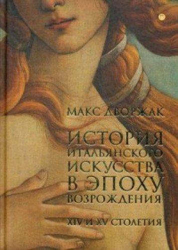 Download Istoriya italyanskogo iskusstva v epohu Vozrozhdeniya. Kurs lektsiy. Tom 1: XIV i XV stoletiya PDF