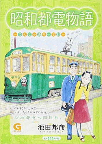 昭和都電物語~でんしゃ通り一丁目~ (Gコミックス)