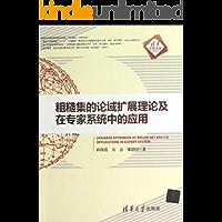 粗糙集的论域扩展理论及在专家系统中的应用 (清华汇智文库)