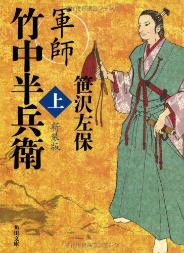 軍師 竹中半兵衛 上 新装版 (角川文庫)