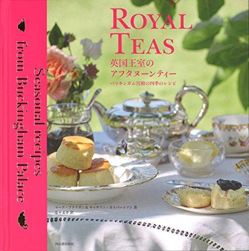 英国王室のアフタヌーンティー: バッキンガム宮殿の季節のレシピ