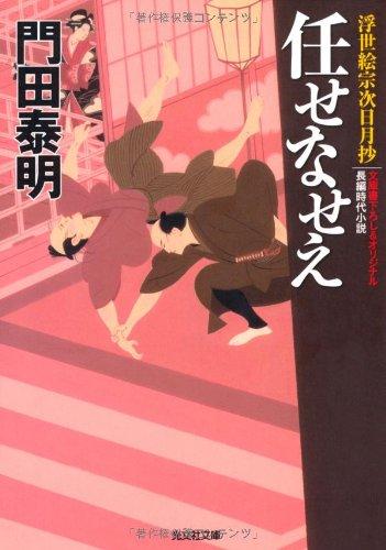任せなせえ―浮世絵宗次日月抄 (光文社時代小説文庫)