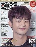 韓流ぴあ 2019年 01 月号 [雑誌]: 月刊スカパー! 別冊