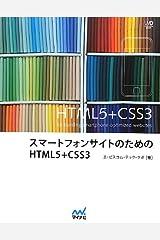 スマートフォンサイトのためのHTML5+CSS3 (Web Designing BOOKS) Tankobon Softcover