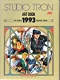 : Studio Tron Art Book 1993 (Design Works of Animation and Comic)