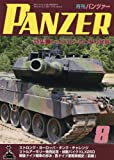 PANZER(パンツァー) 2017年 08 月号 [雑誌]