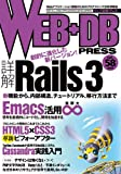 WEB+DB PRESS Vol.58