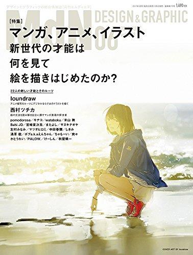 月刊MdN 2017年6月号(特集:マンガ、アニメ、イラスト 新世代の才能は何を見て絵を描きはじめたのか?)