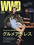 WWD JAPAN 2015年 冬号 2016年 01 月号 [雑誌]