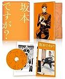 【Amazon.co.jp限定】坂本ですが? 2(Blu-ray)(全巻購入特典:「オリジナルスタイリッシュ全巻収納BOX」引換シリアルコード付)