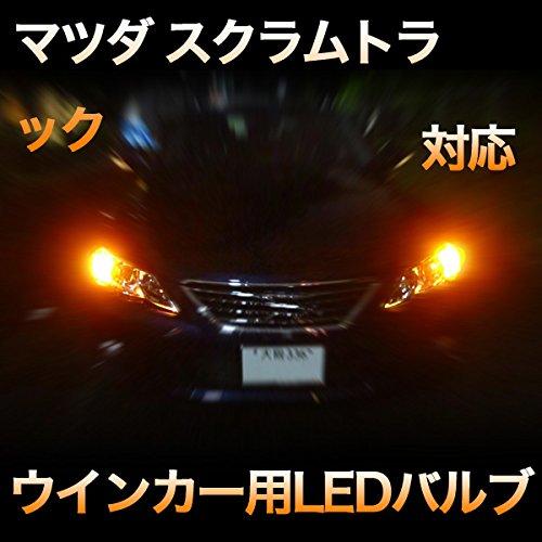 LEDウインカー マツダ スクラムトラック対応 4点セット B06XQ2VHLD