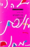 img - for Gesher - Bein Ha'Patish Ve'Hamagal book / textbook / text book