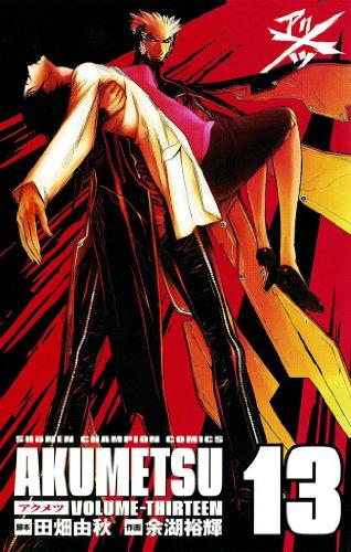 アクメツ 13 (少年チャンピオン・コミックス)