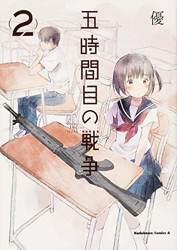 五時間目の戦争 (2) (カドカワコミックス・エース)