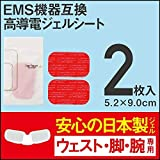【Top-Touch 互換ジェルシート】 互換 ジェルシート EMS ウェスト・腕・脚専用 5.2 cm×9.0 cm 1セット(2枚入) 交換パッド