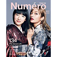 Numero TOKYO 特別版 最新号 サムネイル