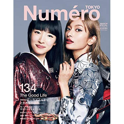 Numero TOKYO 2020年3月号 増刊 表紙画像