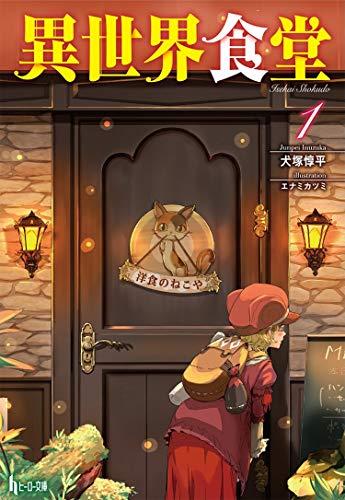 Restaurant to Another World (Light Novel) Vol. 1