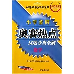 小学金牌奥赛热点试题分类全解:信息技术/陈斌-图书