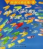 かがくの友 2011年 08月号 [雑誌]