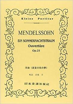 No.8 メンデルスゾーン 序曲「真夏の夜の夢」 (Kleine Partitur)
