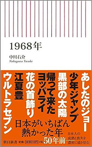 1968年 (朝日新書) | 中川 右介 ...