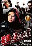 [DVD]銃弾に追われた街