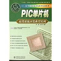 PIC單片機應用系統開發典型實例