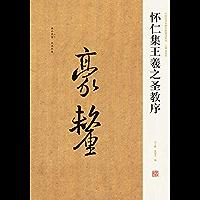 怀仁集王羲之圣教序 (Chinese Edition)
