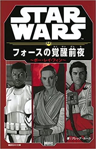 Star Wars Before The Awakening Book