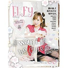 ELFy 最新号 サムネイル