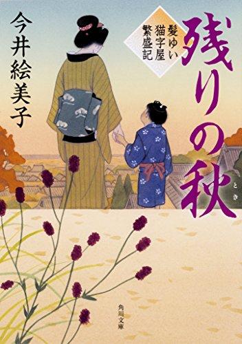 残りの秋 髪ゆい猫字屋繁盛記 (角川文庫)