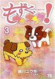 もずく、ウォーキング! 3 (ヤングチャンピオンコミックス)