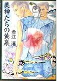美神たちの黄泉 (角川文庫)