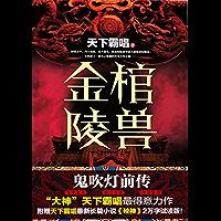 金棺陵兽 (Chinese Edition) book cover