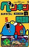 ペンギンの問題 (5) (コロコロドラゴンコミックス)