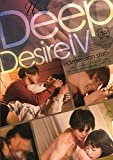 Deep Desire IV [DVD]