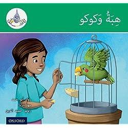The Arabic Club Readers: Green: Hiba and Kuku