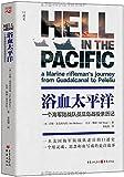 浴血太平洋:一个海军陆战队员瓜岛战役亲历记