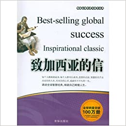 a message to garcia chinese edition hubbard  a message to garcia chinese edition