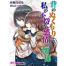 Seno nukumori to watashino hurachina kanzyou no kankei (Honey Girls Love Novels Sowarret) (Japanese Edition)