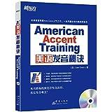 新东方•美语发音秘诀(附MP3光盘)
