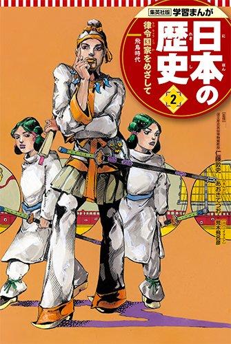 学習まんが 日本の歴史 2 律令国家をめざして (全面新版 学習漫画 日本の歴史)