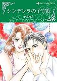 シンデレラの子守歌 (ハーレクインコミックス)